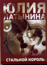 Латынина Ю.Л. - Стальной король обложка книги