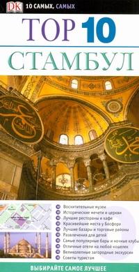 Стамбул обложка книги