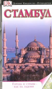 Эйлифф Р. - Стамбул обложка книги