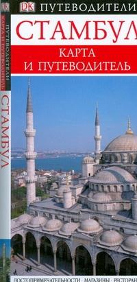 Гоулдинг С. - Стамбул. Карманный путеводитель обложка книги