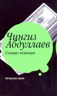 Абдуллаев Ч.А. - Стандарт возмездия обложка книги