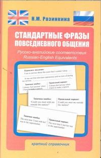 Разинкина Н.М. - Стандартные фразы повседневного общения. Русско-английские соответствия обложка книги