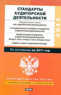 - Стандарты аудиторской деятельности: по состоянию на 2011 год обложка книги