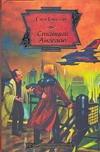 Гибсон Гэри - Станция ангелов обложка книги