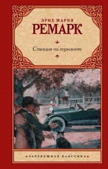 Ремарк Э.М. - Станция на горизонте обложка книги