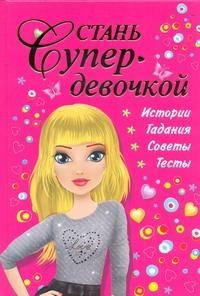 Дмитриева В.Г. - Стань супердевочкой обложка книги