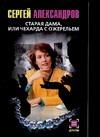 Александров С. - Старая дама, или Чехарда с ожерельем' обложка книги