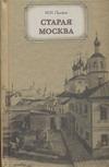 Пыляев М.И. - Старая Москва обложка книги