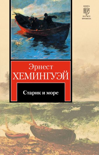 Старик и море. Рассказы Хемингуэй Э.