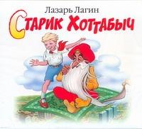 Старик Хоттабыч (на CD диске) обложка книги