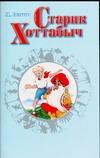 Лагин Л. - Старик Хоттабыч обложка книги