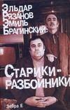 Рязанов Э.А. - Старики - разбойники обложка книги