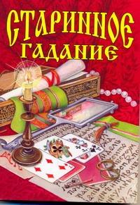 Шалаева Г.П. - Старинное гадание обложка книги