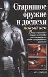 Ткачук Т.М. - Старинное оружие и доспехи: новый век обложка книги