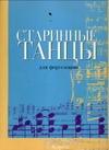 Лакош А. - Старинные танцы для фортепиано обложка книги