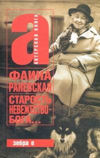 Старость - невежество Бога Раневская Ф.Г.