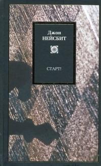 Старт! или Настраиваем ум! обложка книги