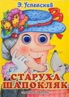 Успенский Э.Н. - Старуха Шапокляк обложка книги