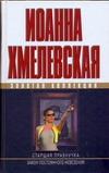 Хмелевская И. - Старшая правнучка. Закон постоянного невезения обложка книги