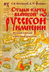 Носовский Г.В. - Старые карты Великой Русской Империи обложка книги