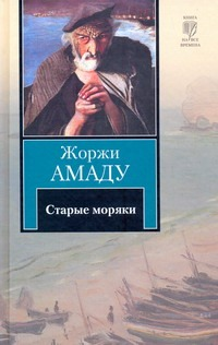 Амаду Ж. Старые моряки уинспир ж простительная ложь вестник истины