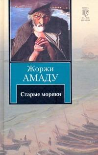 Амаду Ж. - Старые моряки обложка книги