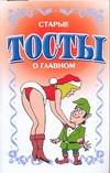 Белов Н.В. - Старые тосты о главном обложка книги