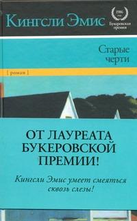Эмис К. - Старые черти обложка книги