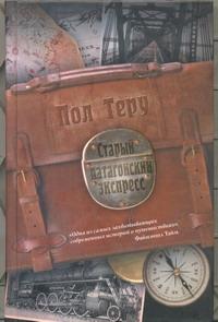 Теру Пол Старый патагонский экспресс купить билет на поезд до вильнюса цены