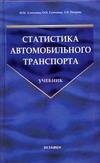 Алексеева И.М - Статистика автомобильного транспорта обложка книги