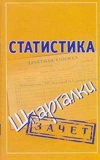 Самсонов Н.А. - Статистика Шпаргалки обложка книги