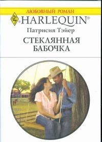Тэйер П. - Стеклянная бабочка обложка книги
