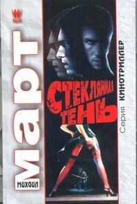 Март М. - Стеклянная тень обложка книги