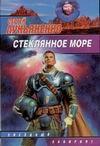 Стеклянное море Лукьяненко С. В.