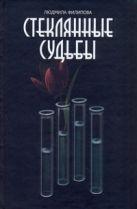 Филиппова Людмила - Стеклянные судьбы' обложка книги