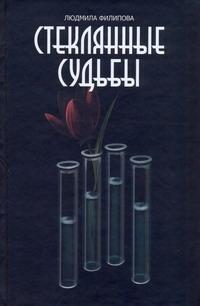 Стеклянные судьбы обложка книги