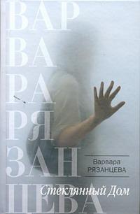 Рязанцева Варвара - Стеклянный Дом обложка книги