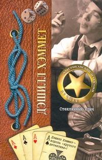 Хэммет Д. - Стеклянный ключ обложка книги