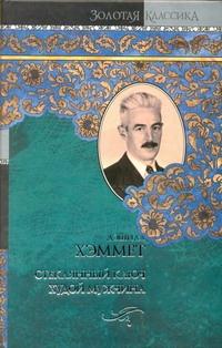 Хэммет Д. - Стеклянный ключ. Худой мужчина обложка книги