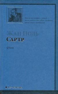 Сартр Ж.-П. - Стена и дригие новеллы обложка книги