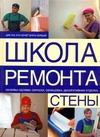 Стены ( Вевиоровский М.М.  )