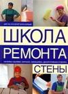 Вевиоровский М.М. - Стены обложка книги