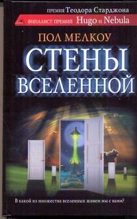 Мелкоу Пол - Стены вселенной обложка книги