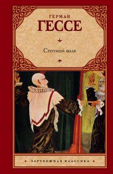 Гессе Г. - Степной волк обложка книги