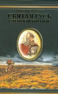 Балашов Д.М. - Степной пролог обложка книги