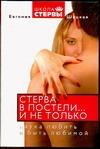 Шацкая Е. - Стерва в постели …и не только. Наука любить и быть любимой обложка книги