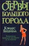 Стервы большого города обложка книги