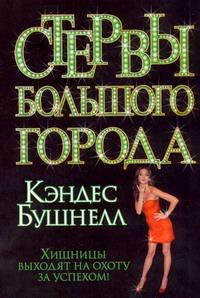 Бушнелл К. - Стервы большого города обложка книги