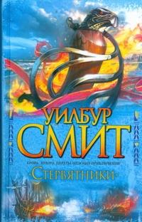 Смит У. - Стервятники обложка книги