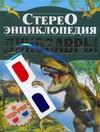 Стереоэнциклопедия. Динозавры обложка книги